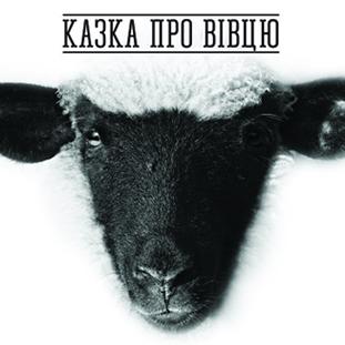 Казка про вівцю